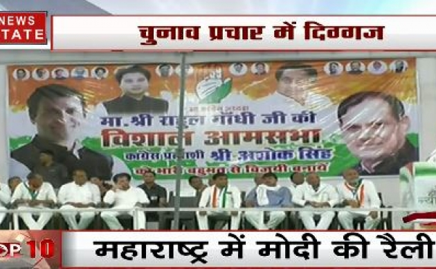 Assembly Elections: महाराष्ट्र में पीएम मोदी और राहुल का चुनावी अभियान, आज से शुरू होगा चुनावी रैलियों का दौर