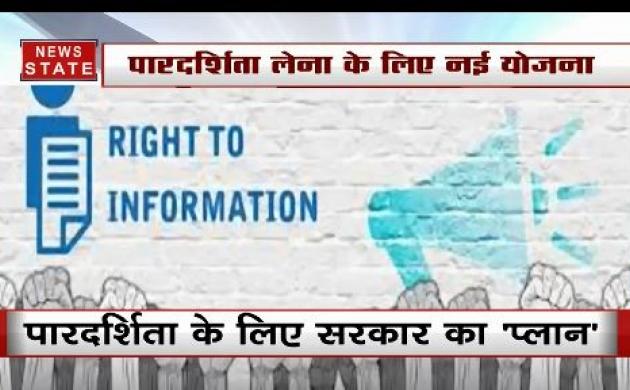 पारदर्शिता के लिए सरकार का 'प्लान', लोगों को नहीं लगानी पड़ेगी RTI
