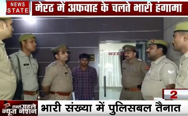 Uttar pradesh: मेरठ में अफवाह के बाद तनाव, भारी पुलिस बल तैनात
