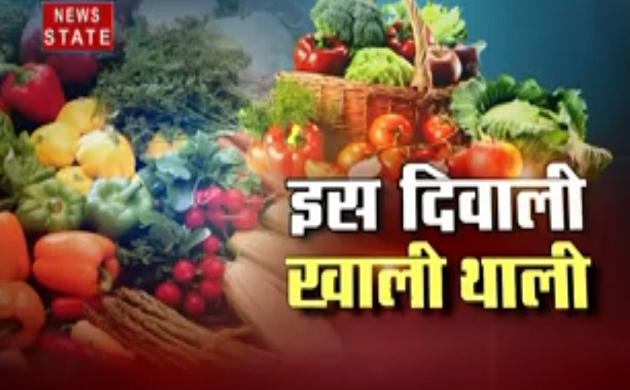 खबर विशेष: त्योहारों से पहले बढ़ते सब्जी के दाम, जनता हुई परेशान