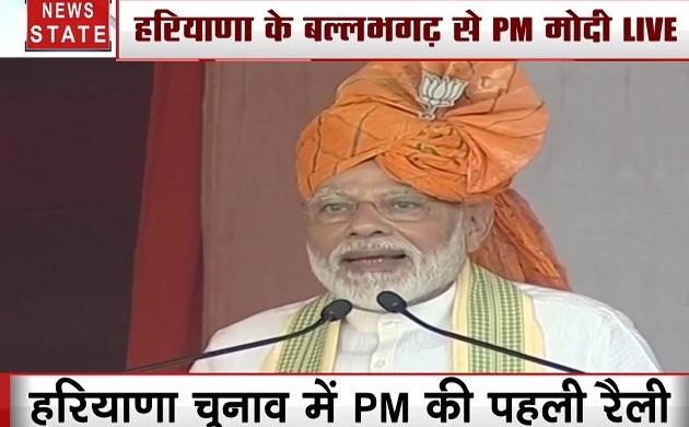 Modi Speech: हरियाणा चुनाव 2019 के लिए बल्लभगढ़ में रैली को संबोधित करते पीएम नरेंद्र मोदी
