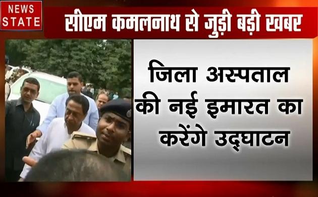 Madhya pradesh:CM कमलनाथ आज नरसिंहपुर को देंगे ये 6 बड़ी सौगातें