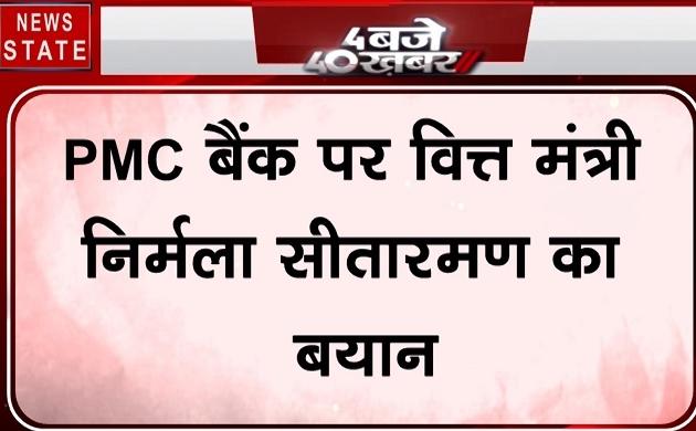 PMC Bank Controversy: वित्त मंत्री निर्मला सीतारमण का बयान- खाताधारकों के हितों पर होगी पूरी नजर
