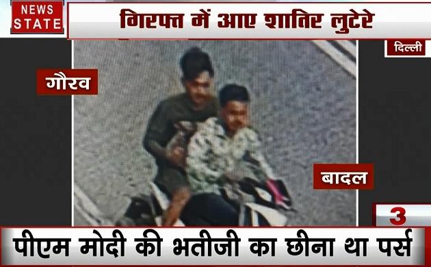 Delhi : पकड़े गए पीएम मोदी की भतीजी से झपटमारी करने वाले