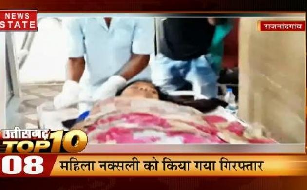CG Top 10: CM भूपेश बघेल का महाराष्ट्र दौरा आज, महिला नक्सली गिरफ्तार, देखें सभी बड़ी खबरें