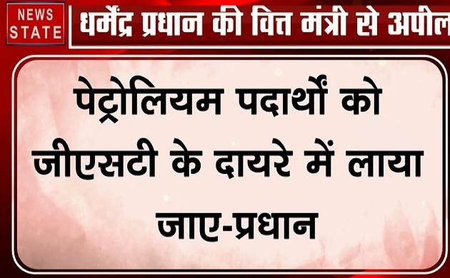 Delhi : पेट्रोलियम मंत्री धर्मेंद्र प्रधान की वित्त मंत्री से अपील, GST के दायरे में आएं पेट्रोलियम पदार्थ
