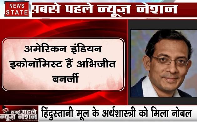 Special: भारतीय मूल के अर्थशास्त्री अभिजीत बनर्जी नोबेल पुरस्कार से सम्मानित