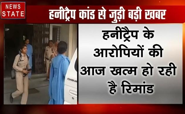 Madhya pradesh: हनीट्रैप कांड- आरोपियों की कोर्ट में पेशी, अतिरिक्त रिमांड की मांग करेंगी पुलिस