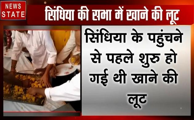 Madhya pradesh: ज्योतिरादित्य सिंधिया की सभा में खाने की लूट