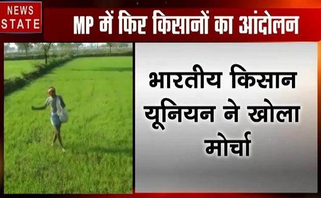 Madhya pradesh: किसान आंदोलन की आहट हुई तेज