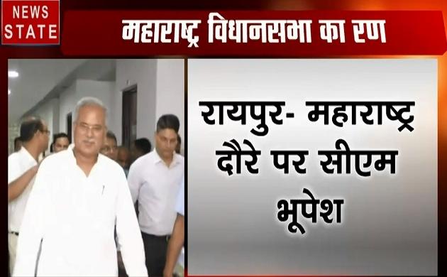 chhattisgarh: महाराष्ट्र के दौरे पर सीएम भूपेश बघेल, भंडारा, साकोली और तिवासा में करेंगे जनसभा