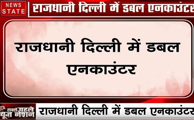 Delhi : राजधानी दिल्ली में डबल एनकाउंटर, राजघाट और भलस्वा इलाके में हुई मुठभेड़
