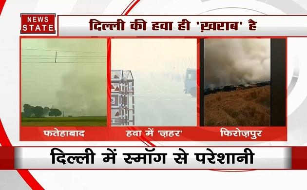 Delhi Pollution: दिल्ली की हवा में घुला जहर, स्मॉग से सांस लेने में परेशानी
