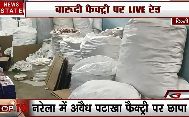 Delhi : नरेला- बारूद की फैक्ट्री में पुलिस का छापा