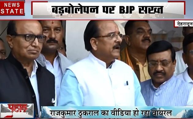 Uttarakhand: BJP ने लगाई अपने बड़बोले नेताओं की जुबान पर लगाम