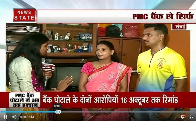 PMC Bank Mahila: 6 महीने की गर्भवती महिला के बच्चे की हालात नाजुक, बैंक में फंसे 2 लाख रुपए