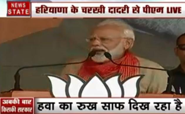 Modi Live: कश्मीर और लद्दाख को लेकर अफवाह फैलाने में जुटी कांग्रेस- पीएम मोदी ने साधा निशाना