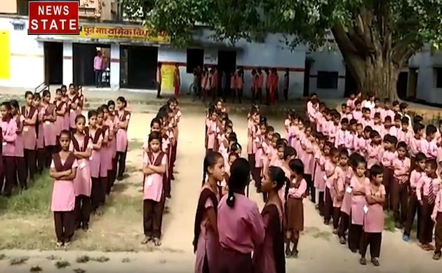 Viral Video:प्राथमिक स्कूल में बच्चों से कराई जा रही थी मदरसे की दुआ, VIDEO वायरल होने के बाद हुआ ये