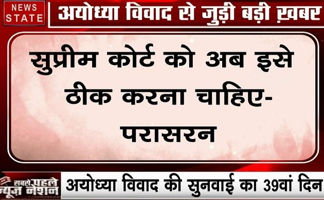 Ayodhya dispute: अयोध्या केस में SC में सुनवाई, देखें क्या होगा आगे