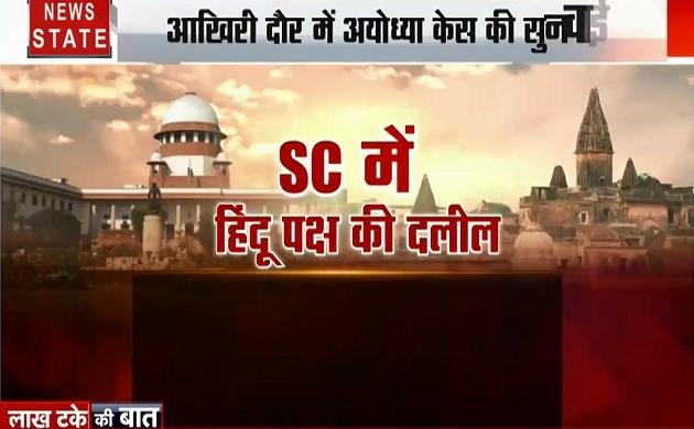 Lakh Take Ki Bat-1: अयोध्या जमीन विवाद पर सुप्रीम कोर्ट का दो टूक आदेश- बुधवार को मामले की सुनवाई का आखिरी दिन