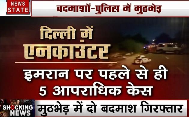 Shocking News: गोलियों की आवाज से गूंजी दिल्ली, देखें Live एनकाउंटर