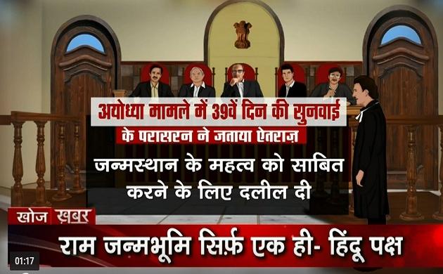 Khoj Khabar-1: राम मंदिर पर कोर्ट का सुप्रीम फैसला, बुधवार को होगी आखिरी सुनवाई