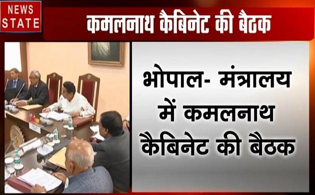 Madhya pradesh: कैबिनेट बैठक में होंगे अहम फैसले