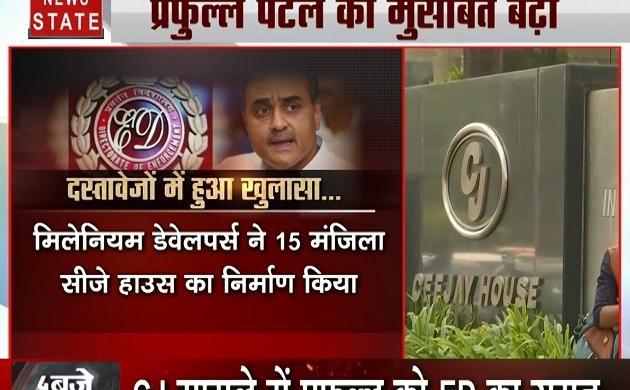 Praful Patel Money Laundering Case: प्रफुल्ल पटेल को ED का समन, जल्द करेगी पूछताछ