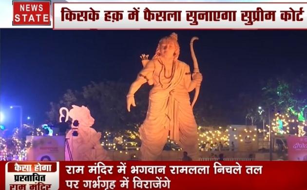Ayodhya Ram Mandir: क्या कोर्ट के फैसले से खुलेगा मंदिर का रास्ता? कैसा होगा प्रस्तावित मंदिर का डिजाइन, देखें VIDEO