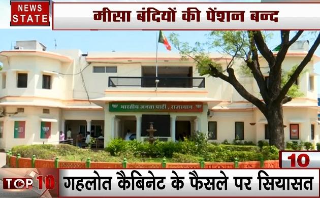 राजस्थान: इमरजेंसी के बाद शुरू हुई मीसा बंदियों की पेंशन गहलोत सरकार ने की बंद