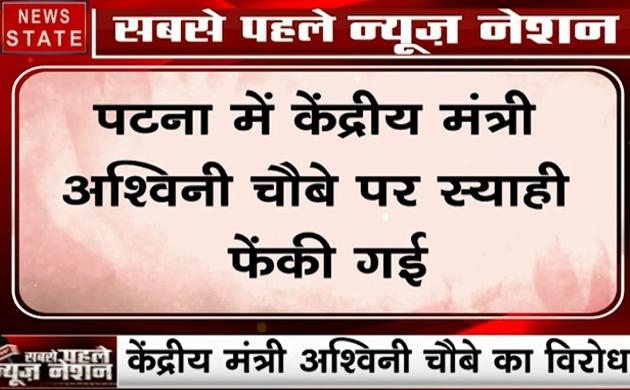 बिहार: पटना- केंद्रीय मंत्री अश्विनी चौबे पर फेंकी गई स्याही, मरीजों का हालचाल लेने पहुंचे थे चौबे