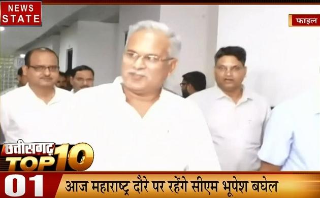 Top 10: महाराष्ट्र के दौरे पर सीएम भूपेश बघेल, रायपुर में आज मंत्रिमंडल उपसमिति की बैठक, देखें 10 खबरें