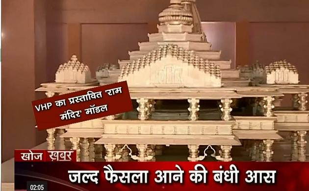 Khoj Khabar-1: अयोध्या में तेज हुई राम मंदिर निर्माण की हलचल