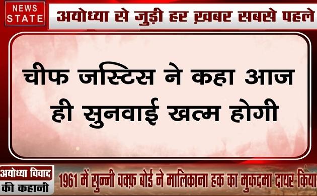 Ayodhya dispute: चीफ जस्टिस ने कहा आज ही खत्म होगी सुनवाई