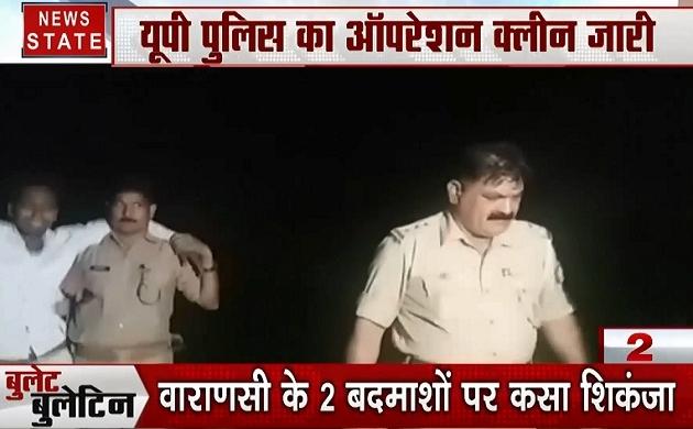 bullet Bulletin: दिल्ली में गोलियों की गूंज, यूपी में पुलिस का ऑपरेशन क्लीन, देखें फटाफट खबरें