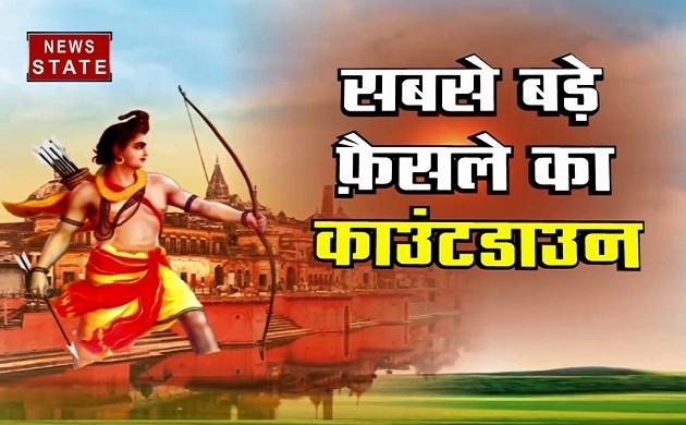 Ayodhya dispute: मंदिर पर फैसले का काउंटडाउन शुरू, देखें हमारी स्पेशल रिपोर्ट