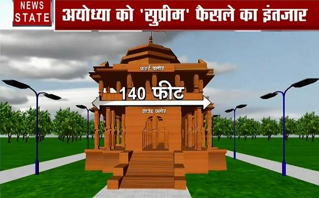 Ayodhya Special: राम मंदिर पर SC के फैसले का इंतजार, क्या सुन्नी वक्फ बोर्ड छोड़ेगा मालिकाना हक ?