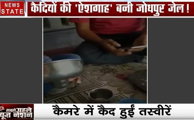 राजस्थान: जोधपुर जेल में फोन और नशा, कैदी मना रहे हैं पिकनिक