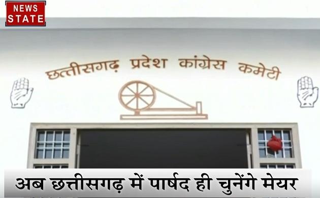 Chhattisgarh: छत्तीसगढ़ की जनता अब नहीं चुन पाएगी मेयर, पार्षदों के बीच से होगा चुनाव