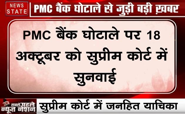 PMC Bank Controversy: 18 अक्टूबर को होगी खाता धारकों के हितों को लेकर सुनवाई