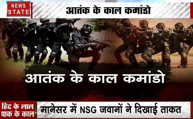 NSG Special: NSG के स्थापना दिवस पर शौर्य का प्रदर्शन