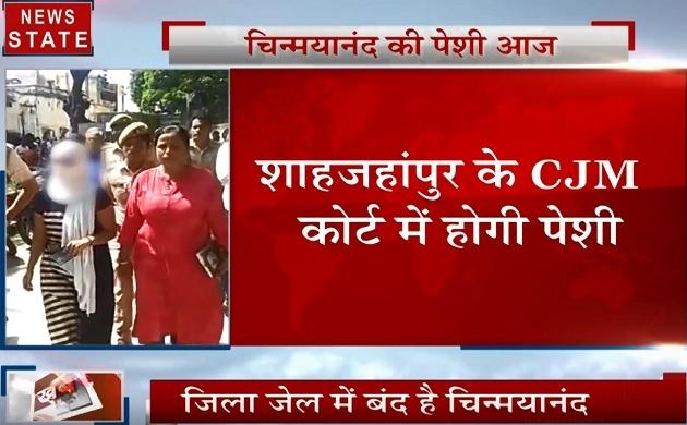 Uttar pradesh: शाहजहांपुर के CJM कोर्ट में आज होगी चिन्मयानंद की पेशी