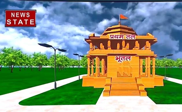 Ayodhya dispute: देखिए कैसा होगा राम मंदिर, दिया जाएगा स्पेशल डिजाइन