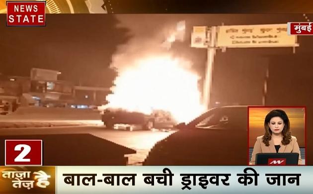 ताजा है तेज है: मुंबई- आग में जलकर खाक हुई कार, हादसे में बची ड्राइवर की कार, देखें देश दुनिया की खबरें