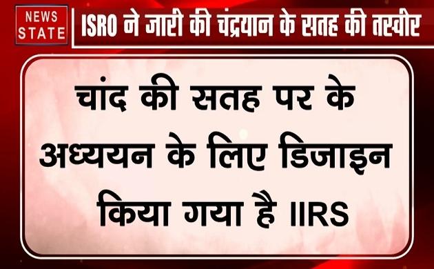 ISRO Images: इसरो ने जारी की नई तस्वीर, सूरज की किरणों के रिसर्च के लिए बनाया IIRS