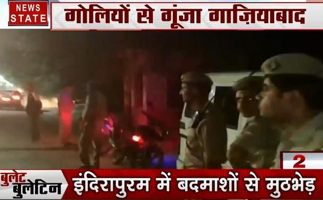 bullet Bulletin: दिल्ली में शातिर बदमाश का बढ़त आतंक, गाजियाबाद में बदमाशों से मुठभेड़, देखें फास्ट खबरें