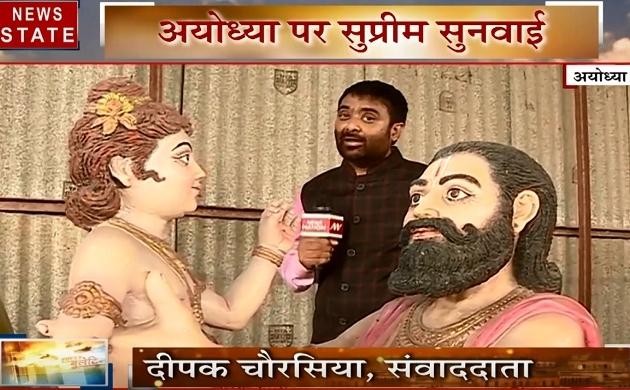 Ayodhya Dispute: अयोध्या मामले की सुनवाई पूरी, दीपक चौरसिया के साथ देखिए राम कथा कुंज कार्यशाला की तस्वीरें