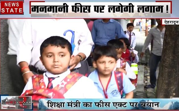 Uttarakhand: प्रदेश में लागू होगा फीस एक्ट, निजी स्कूलों की मनमानी होगी खत्म