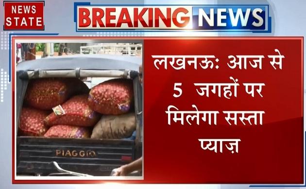 Uttar pradesh: लखनऊ - आज से 5 जगहों पर मिलेगा सस्ता प्याज