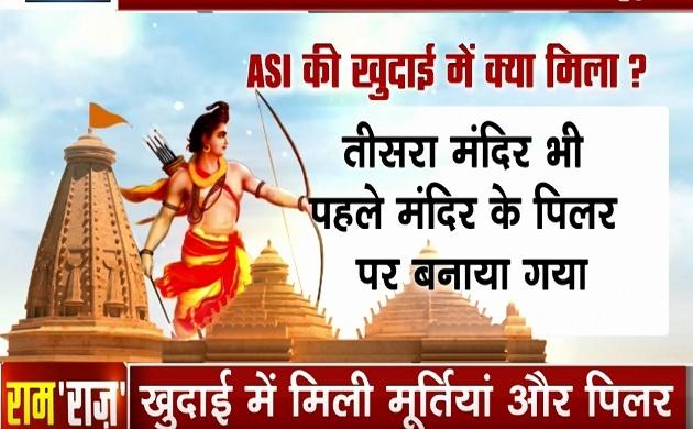 Ayodhya Special: अयोध्या की धरती से मिले राम मंदिर के निशान, SC में पेश एएसआई रिपोर्ट